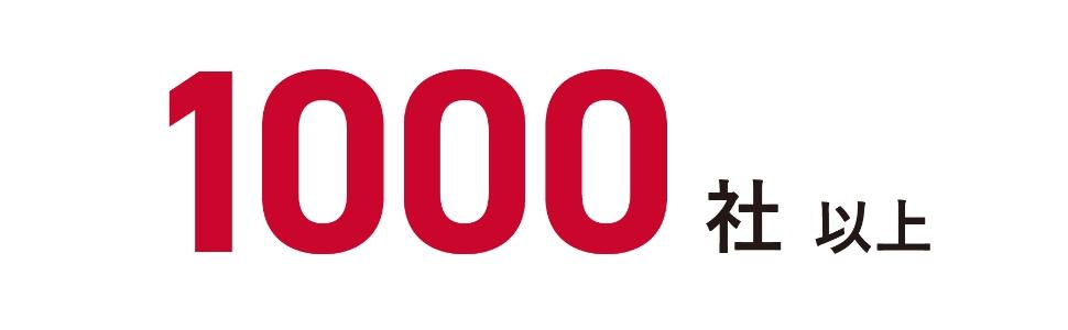 1000社以上